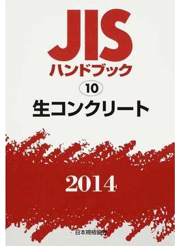 JISハンドブック 生コンクリート 2014