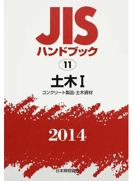 JISハンドブック 土木 2014−1 コンクリート製品・土木資材