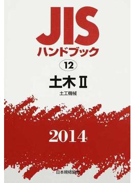 JISハンドブック 土木 2014−2 土工機械