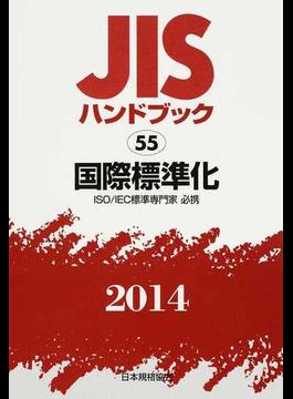 JISハンドブック 国際標準化 ISO/IEC標準専門家必携 2014