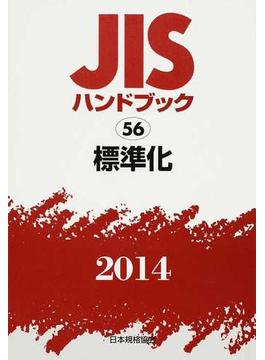 JISハンドブック 標準化 2014