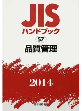 JISハンドブック 品質管理 2014