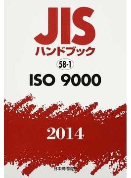 JISハンドブック ISO 9000 2014