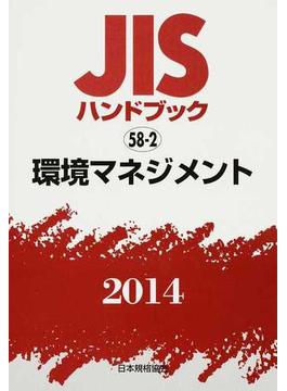 JISハンドブック 環境マネジメント 2014