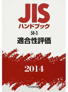 JISハンドブック 適合性評価 2014