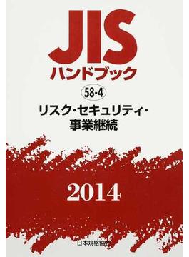 JISハンドブック リスク・セキュリティ・事業継続 2014