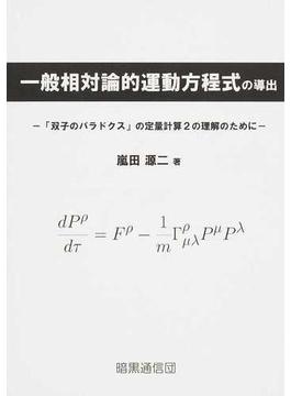 一般相対論的運動方程式の導出 「双子のパラドクス」の定量計算2の理解のために