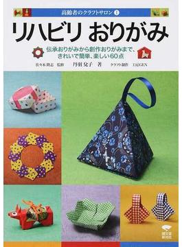ハート 折り紙:高齢者 折り紙-honto.jp