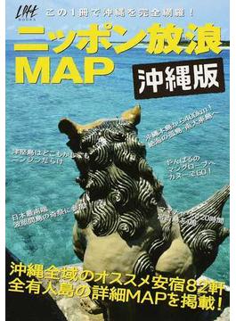 ニッポン放浪MAP 沖縄版