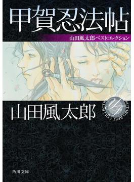 【期間限定価格】甲賀忍法帖 山田風太郎ベストコレクション