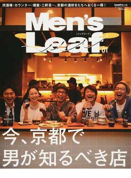 Men's Leaf vol.01 今、京都で男が知るべき店(Leaf MOOK)