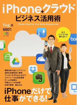 iPhoneクラウドビジネス活用術(エイムック)