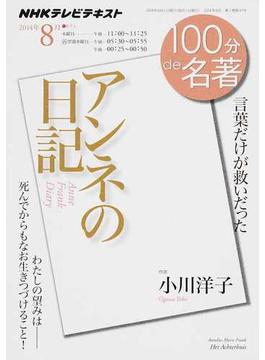 アンネの日記 言葉だけが救いだった(NHKテレビテキスト)