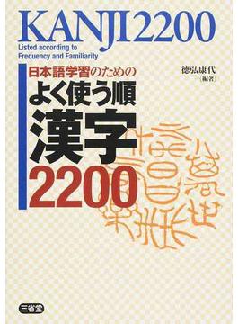 日本語学習のためのよく使う順漢字2200