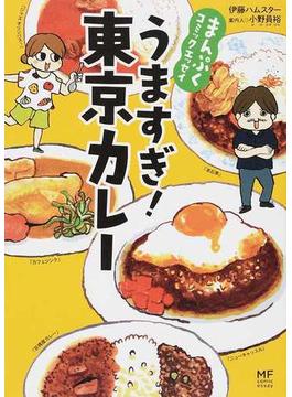 うますぎ!東京カレー (メディアファクトリーのコミックエッセイ)