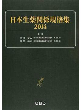 日本生薬関係規格集 2014
