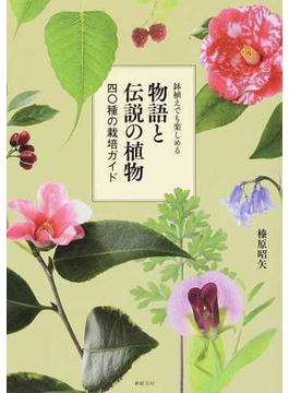 物語と伝説の植物 鉢植えでも楽しめる 四〇種の栽培ガイド