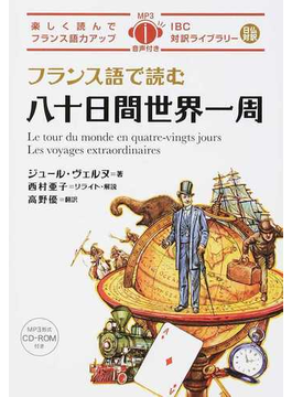 フランス語で読む八十日間世界一周