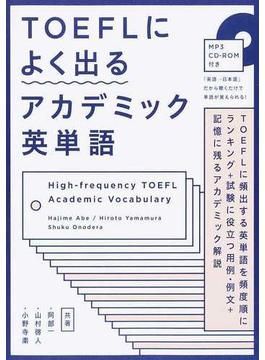 TOEFLによく出るアカデミック英単語