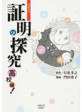 証明の探究 高校編! コミック