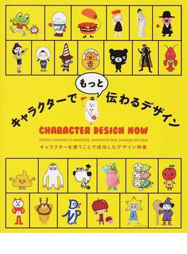 キャラクターでもっと伝わるデザイン キャラクターを使うことで成功したデザイン特集