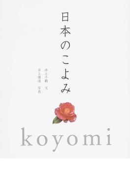 日本のこよみ koyomi