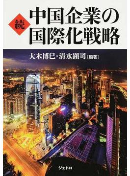 中国企業の国際化戦略 続