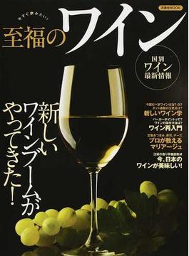 至福のワイン 新しいワインブームがやってきた!(洋泉社MOOK)