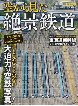空から見た絶景鉄道 誰も見たことのない大迫力の「空鉄」写真!(洋泉社MOOK)