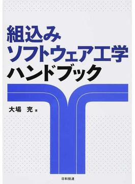 組込みソフトウェア工学ハンドブック