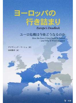 ヨーロッパの行き詰まり ユーロ危機は今後どうなるのか