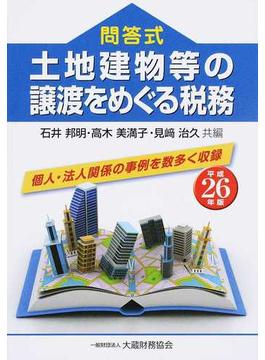 土地建物等の譲渡をめぐる税務 問答式 個人・法人関係の事例を数多く収録 平成26年版