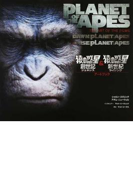 猿の惑星:創世記&新世紀アートブック