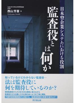 監査役とは何か 日本型企業システムにおける役割