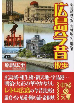 広島今昔散歩 彩色絵はがき・古地図から眺める(中経の文庫)