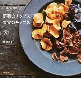 野菜のチップス果実のチップス 揚げる焼く