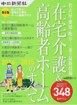 在宅介護&高齢者ホームのすべて 名古屋・愛知・岐阜・三重の最新情報 保存版 2014→2015