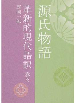 源氏物語 革新的現代語訳 巻2