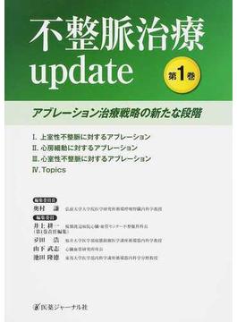 不整脈治療update 第1巻 アブレーション治療戦略の新たな段階