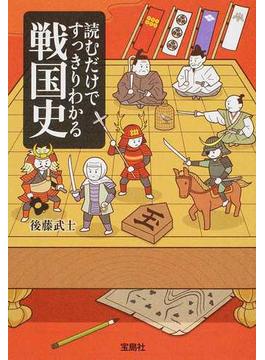 読むだけですっきりわかる戦国史(宝島SUGOI文庫)