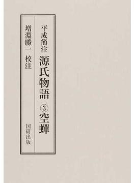 平成簡注源氏物語 3 空蟬