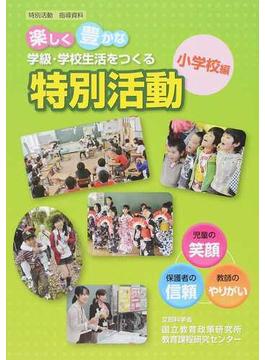 楽しく豊かな学級・学校生活をつくる特別活動 特別活動指導資料 小学校編