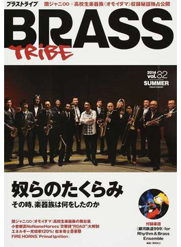 ブラストライブ vol.32(2014SUMMER) 関ジャニ8+高校生楽器族《オモイダマ》を吹く