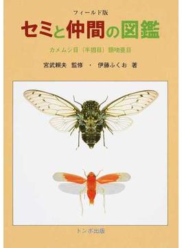 セミと仲間の図鑑 カメムシ目(半翅目)頸吻亜目 フィールド版