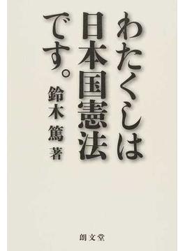 わたくしは日本国憲法です。