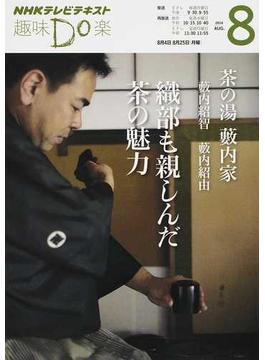 茶の湯藪内家 織部も親しんだ茶の魅力(NHKテレビテキスト)