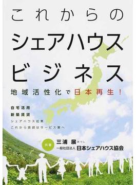 これからのシェアハウスビジネス 地域活性化で日本再生!