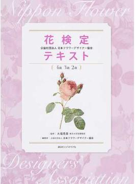 花検定公益社団法人日本フラワーデザイナー協会テキスト 4級3級2級