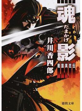 魂影 戦国異忍伝(徳間文庫)