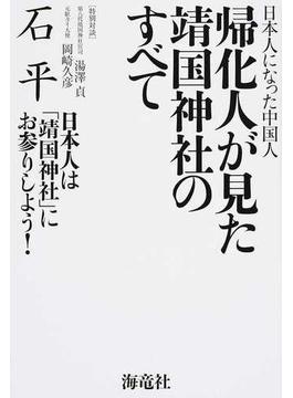 帰化人が見た靖国神社のすべて 日本人になった中国人 日本人は「靖国神社」にお参りしよう!
